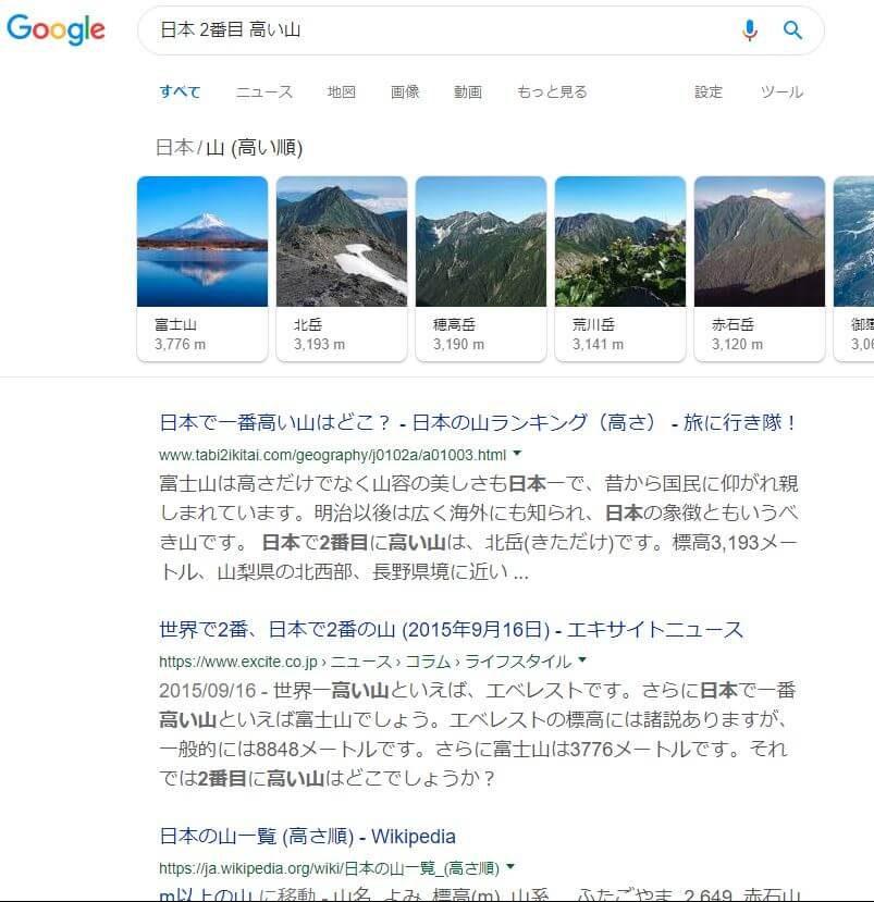 日本で二番目に高い山