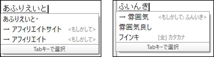 Google 日本語入力 誤変換の補完