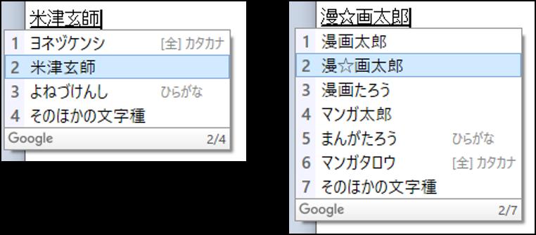 Google 日本語入力 固有名詞